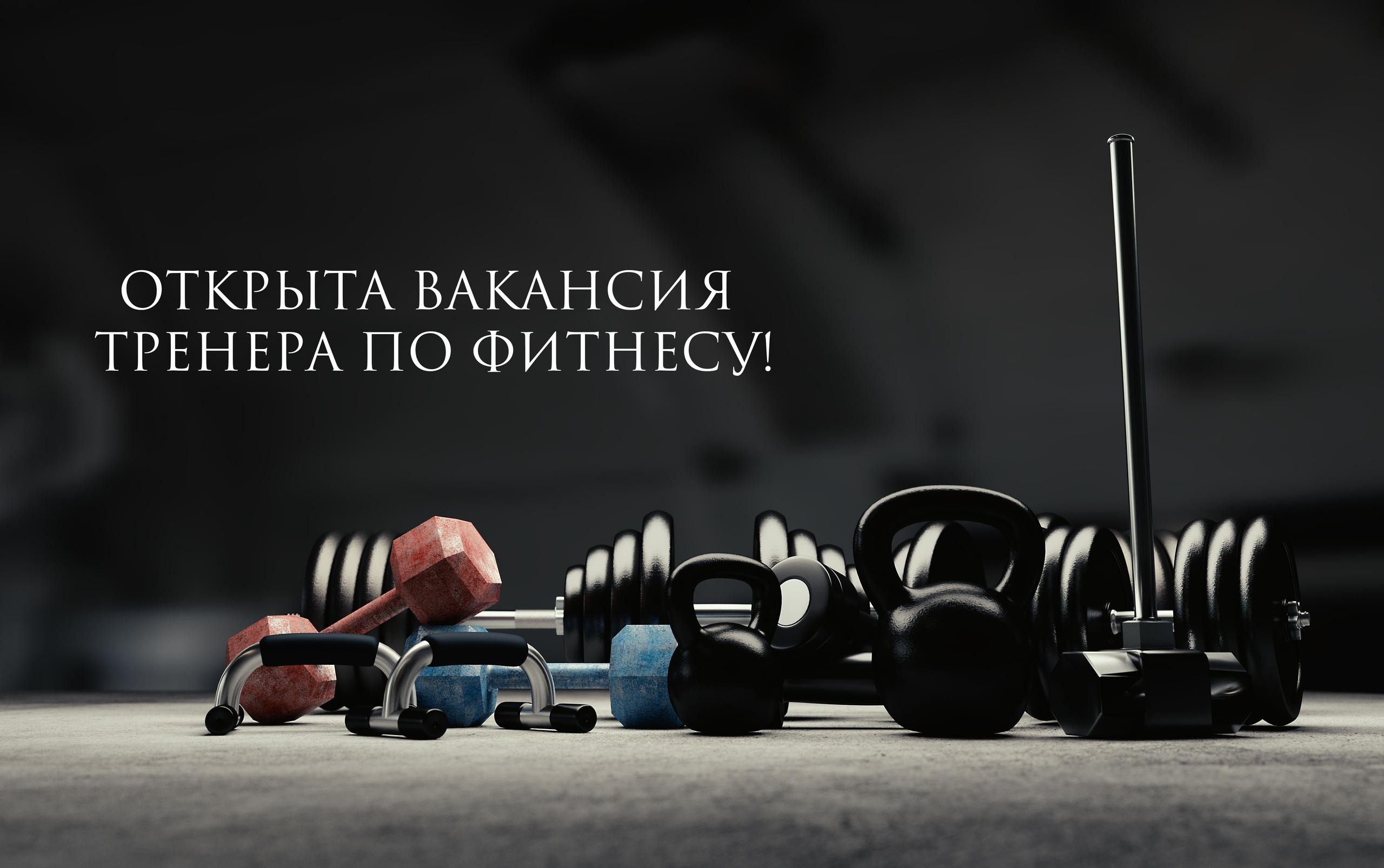 ОТКРЫТА ВАКАНСИЯ ТРЕНЕРА ПО ФИТНЕСУ