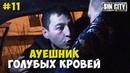 ГОРОД ГРЕХОВ 11 - АУЕШНИК ГОЛУБЫХ КРОВЕЙ ЧЕБОКСАРЫ