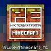 Настоящая группа о Minecraft Pocket Edition