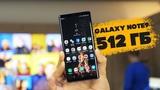 Опыт использования Samsung Galaxy Note9 на 512 ГБ!
