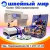 Shveyny-Mir Ufa