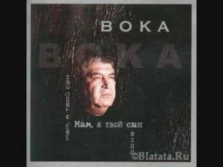 Boka - Moy Otec