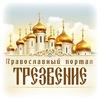 """Православный портал """"Трезвение"""""""