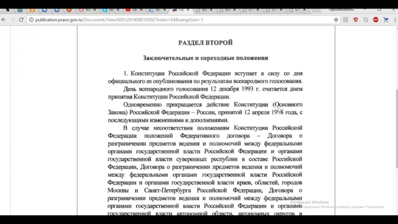 Захват власти. Законы СССР действуют по законам РФирмы