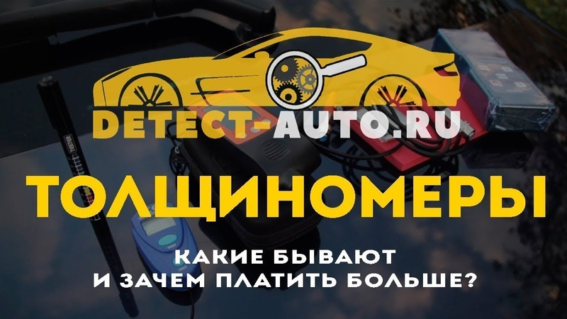 Как проверить кузов автомобиля ч. 1 - Обзор толщиномеров ЛКП