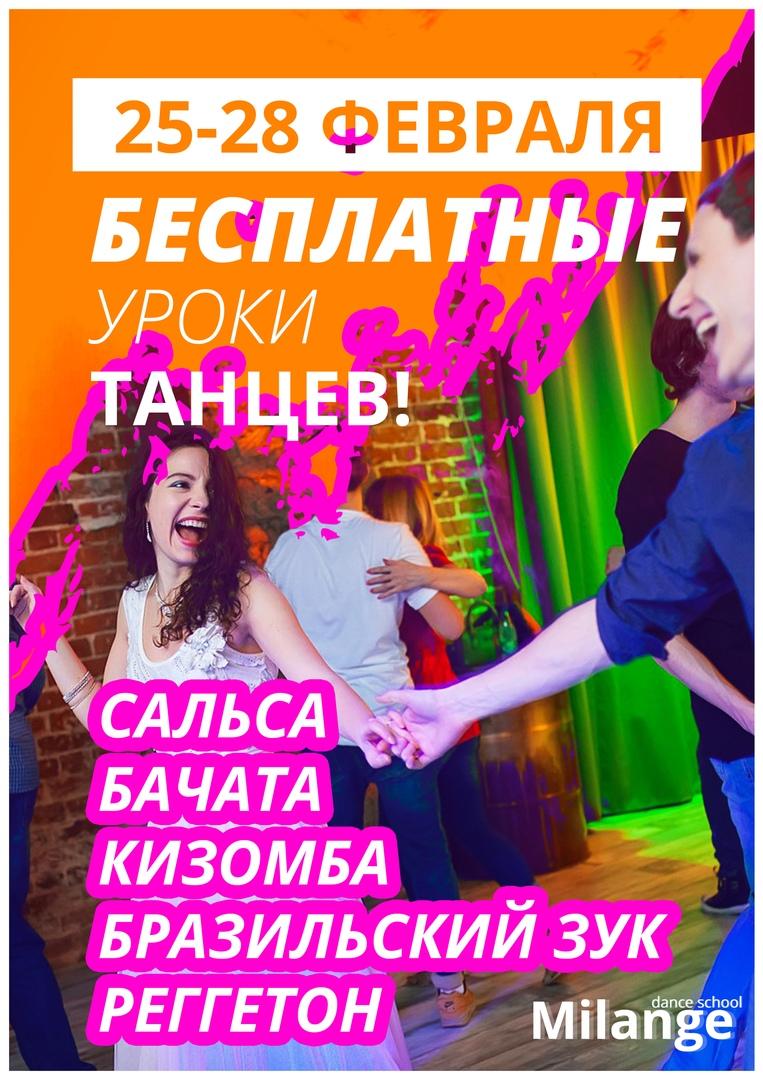 Афиша Нижний Новгород Танцы в Нижнем / Открыт новый набор!
