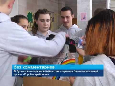 ГТРК ЛНР В Луганской молодежной библиотеке стартовал благотворительный проект Коробка храбрости