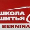 Школа шитья  BERNINA - Ярославль
