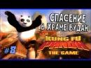Спасение в Храме Вудан Kung Fu Panda 8й Lets Play
