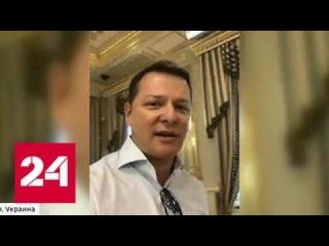 Реалити-шоу от радикала Ляшко: тайны кулуаров новой украинской власти - Россия 24
