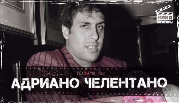 Лучшие комедии с блистательным Адриано Челентано