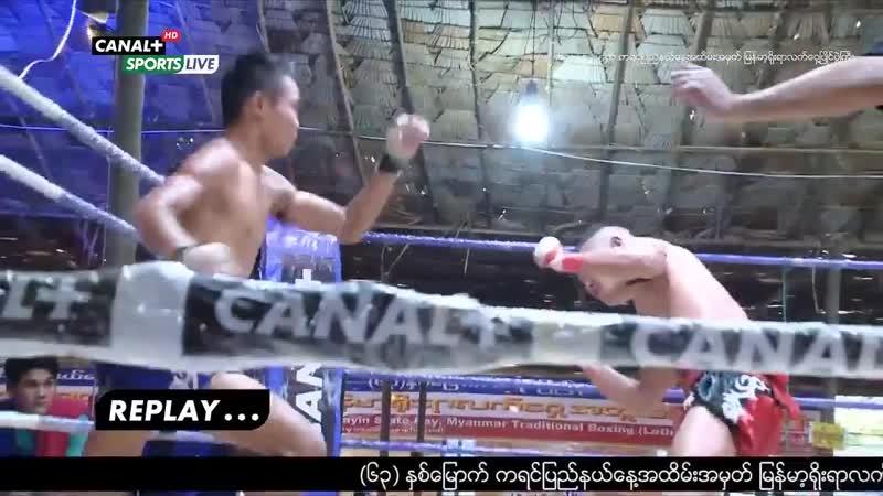 Бирманский бокс летхвей жёсткие попадания Kayin State Day