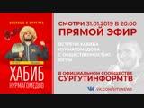 Хабиб Нурмагомедов. Встреча с общественностью ХМАО-Югры.