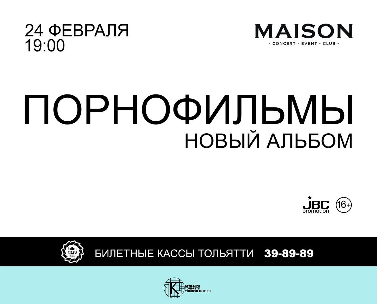 Группа Порнофильмы в Тольятти