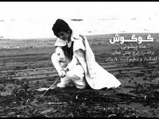 Googoosh - Mah Pishooni
