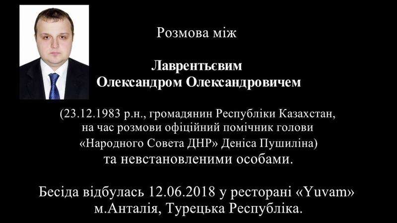 СБУ отримала аудіозапис підготовки Пушиліним остаточного вирішення «проблеми Захарченка»