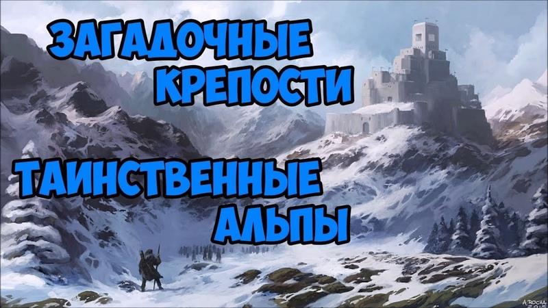 Загадочные крепости. Таинственные Альпы.