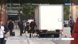 Новости на Россия 24 В Лондоне задержан второй подозреваемый в теракте в метро