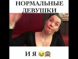 dizil_dim + Galichida - Нормальные девушки и я. (ставь лайк если делаешь из картошки клыки)
