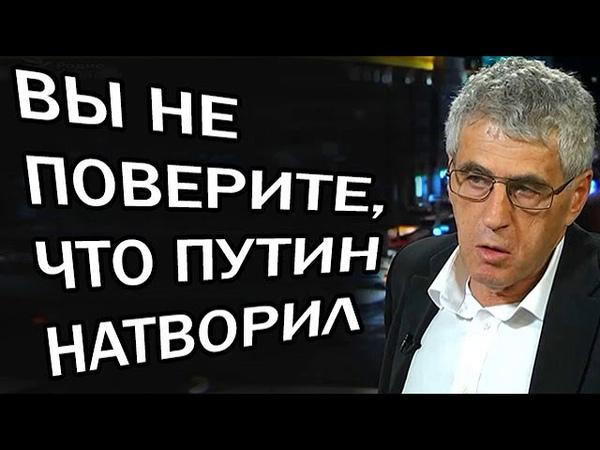 Леонид Гозман - TAKOГO ПOЗOPИЩA MИP EЩE HE BИДEЛ...