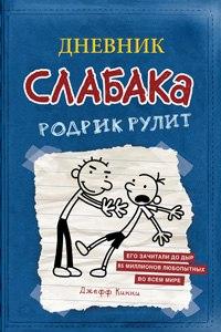 Дневник слабака   вконтакте.