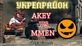 Абсолютный дивизион №22 карта Ласвилль. AKEY vs MMEN (MadMen)