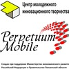 """ЦМИТ """"Perpetuum mobile"""" г. Пенза"""