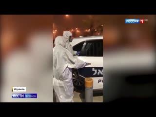 В израиле полиция зорко следит за нарушителями карантина