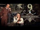 Шерлок Холмс 9 серия Русский сериал 2013