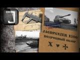 Jagdpanzer E 100. Броня, орудие, снаряжение и тактики. Подробный обзор
