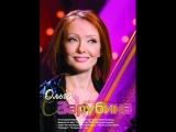 Ольга Зарубина - Тень (из кф