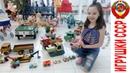 Игрушки СССР Поход в музей игрушки Играю в Советские игрушки