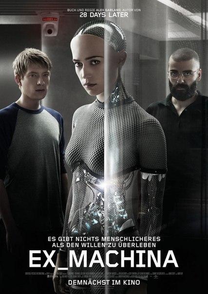 Из машины (2015) Оскар 2016 ????