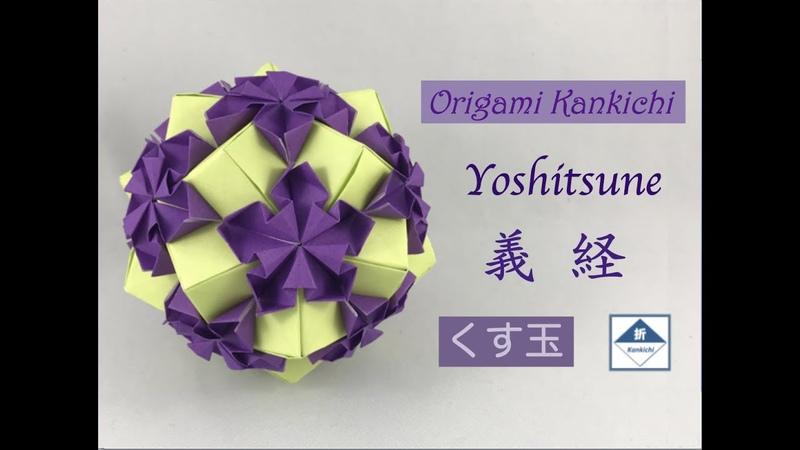 Yoshitsune Kusudama Tutorial 義経 くす玉 の作り方