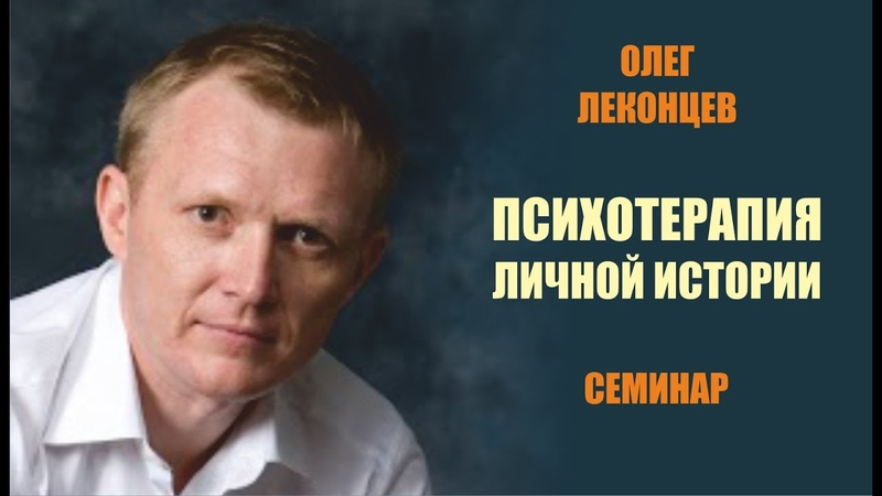 Олег Леконцев | Психотерапия личной истории. Семинар