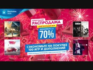 Новогодняя распродажа в PlayStation Store | Добавлено больше игр!