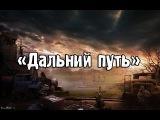 Сталкер «Дальний путь». Серия №4.