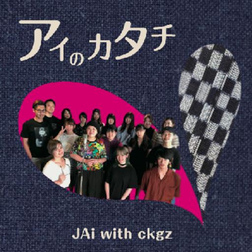 Jai альбом ai-no-katachi