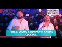 TONI STORARO BURHAN ft. ANELIA - Cocktail / ТОНИ СТОРАРО БУРХАН ft. АНЕЛИЯ - Коктейл