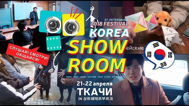 KOREA SHOW ROOM FEST'18 Встреча с корейскими студентами Корейские игры