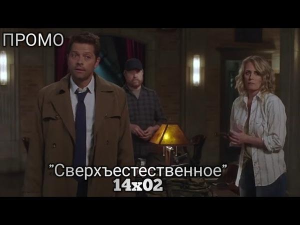 Сверхъестественное 14 сезон 2 серия Supernatural 14x02 Русское промо