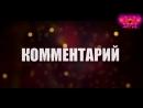 Форсаж 8 - Русский трейлер 2019