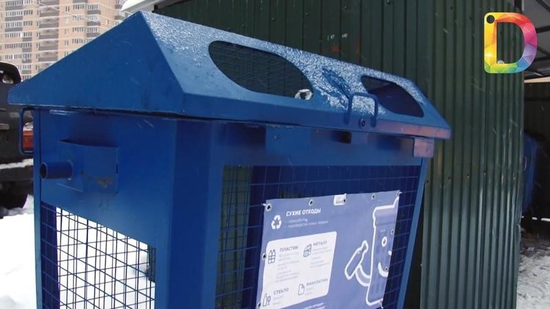 Как работает раздельный сбор мусора в Долгопрудном Новости Долгопрудного