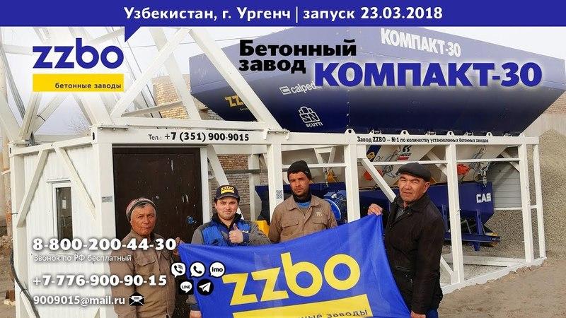 КОМПАКТ-30 в г. Ургенч | запуск 23.03.2018