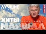 Александр МАРШАЛ  ЛУЧШИЕ ПЕСНИ