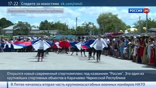 Новости на Россия 24 • В Карачаево-Черкессии открылся спорткомплекс Россия