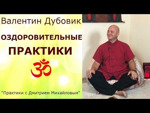 Валентин Дубовик. СПЕЦИАЛИСТ ПО ОЗДОРОВИТЕЛЬНЫМ СИСТЕМАМ.