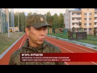 03.10.2018_ВОТКИНСК_КАДЕТЫ_испр2