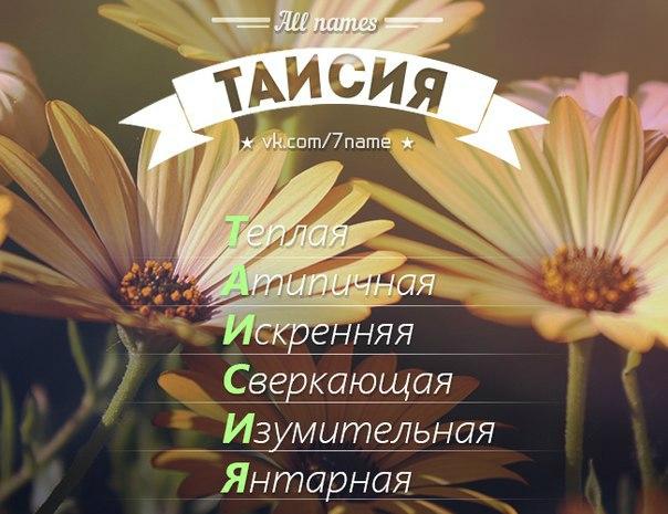 Картинки с именем таисия с любовью, цветы