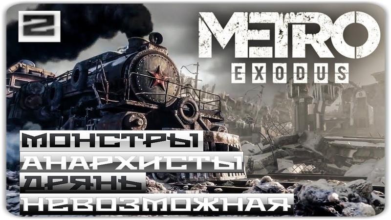 Анархисты монстры дрянь невозможная Metro Exodus 2